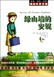 A Discourse Comic World MasterpieceAnne of Green Gables (Chinese Edition)