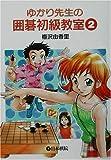 ゆかり先生の囲碁初級教室〈2〉
