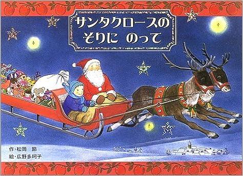 サンタクロースのそりにのって 松岡 節 広野 多珂子 本 通販 Amazon