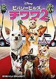 [DVD]ビバリーヒルズ・チワワ2