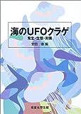 海のUFOクラゲ―発生・生態・対策