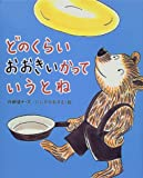 img - for I say You say or how big (2000) ISBN: 4033308601 [Japanese Import] book / textbook / text book