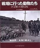 戦場に行った動物たち―きっと帰って来るよね (ワールド・ムック (587))