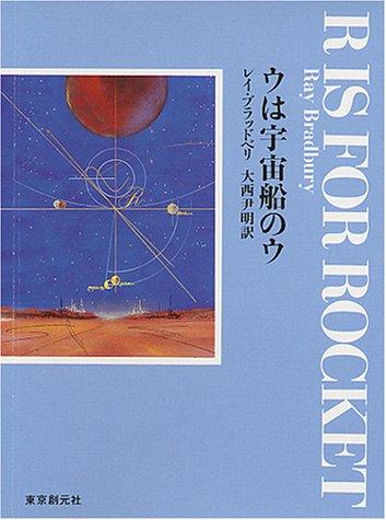ウは宇宙船のウ (創元SF文庫)