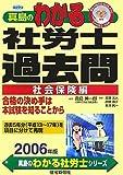 真島のわかる社労士過去問・社会保険編〈2006年版〉 (真島のわかる社労士シリーズ)
