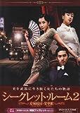 [DVD]シークレット・ルーム2 ~栄華館の艶女たち~