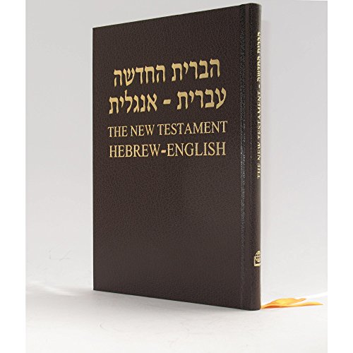 The New Testament: Hebrew–English / Modern Hebrew New Testament HRNT – New American Standard Bible NASB / הברית החדשה: עברית-אנגלית (Nasb Bible Bilingual)