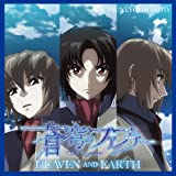 FAFNER IN THE AZURE HEAVEN AND EARTH OST