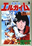 Heavy Troopers (Heavy Metal) L-Gaim (1) (St comics-Sunrise super robot series) (1999) ISBN: 4886531229 [Japanese Import]