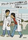 ブラック・ジャックは遠かった: 阪大医学生ふらふら青春記 (新潮文庫)