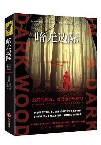 Book cover from 暗无边际by 露丝·韦尔 (Ruth Ware) (作者)