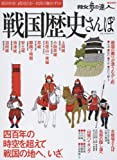 戦国歴史さんぽ (散歩の達人MOOK)