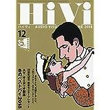 Hivi(ハイヴィ) 2018年 12 月号 [雑誌]