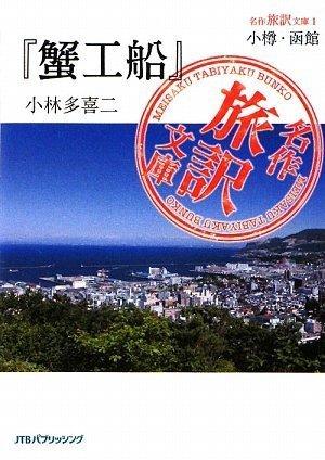 名作旅訳文庫1 小樽・函館 『蟹工船』小林多喜二