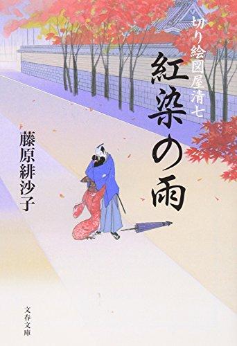 紅染の雨―切り絵図屋清七 (文春文庫)