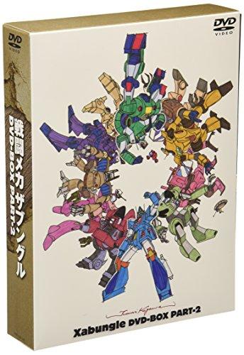 戦闘メカ ザブングル DVD-BOX 2
