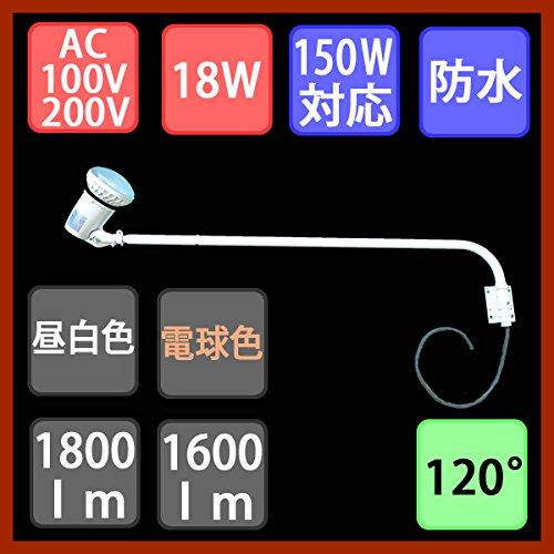 【1年間保証付】LED看板灯セット バラストレス水銀灯形 防水 18W (昼白色 1800lm) B015BI8E3A 昼白色 1800lm