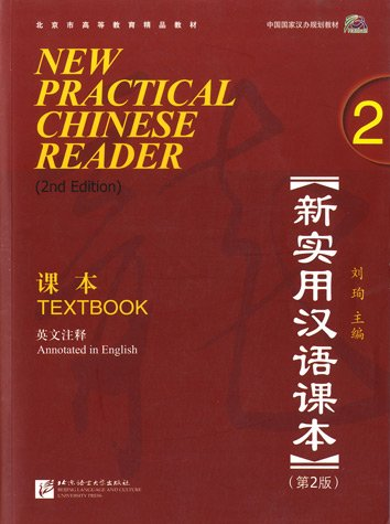 New Practical Chinese Reader, Vol. 2 (2nd Ed.): Textbook (with MP3 CD) (English and Chinese Edition)