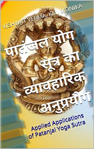 Practical application of yoga sutra by vishwjit & km monika
