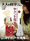 大人の科学マガジン Vol.27(8ビットマイコン) (学研ムック大人の科学マガジンシリーズ)