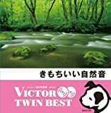 <VICTOR TWIN BEST>きもちいい自然音