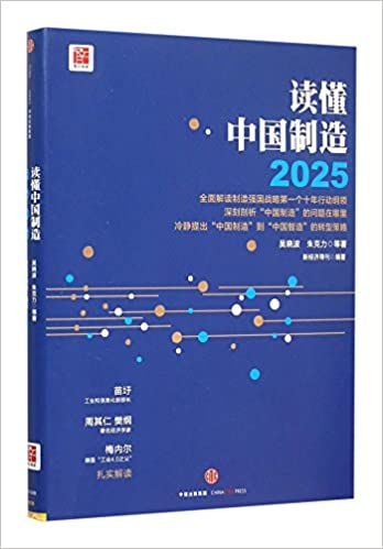 Understanding Made in China 2025 (Chinese Edition): Amazon