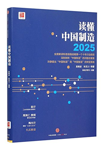 Understanding Made in China 2025 (Chinese Edition)