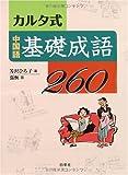 カルタ式中国語基礎成語260