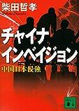 チャイナ インベイジョン 中国日本侵蝕 (講談社文庫)