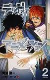 デッド・オア・アニメーション 2 (ジャンプコミックス)