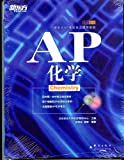 img - for The New Oriental AP exam Designated tutorial: AP Chemistry(Chinese Edition) book / textbook / text book