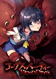 Corpse Party BLOOD DRIVE (Limited Edition) (Pepin collector Jack mascot