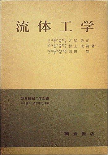 流体工学 (1967年) (朝倉機械工...