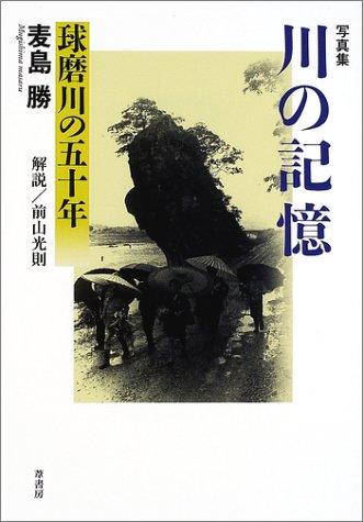 Read Online Kawa no kioku : Kumagawa no gojūnen : Shashinshū pdf epub