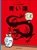 Image of The Blue Lotus (the Adventures of Tintin) (Japanese Edition)