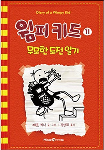 diary-of-a-wimpy-kid-11-double-down-korean-edition