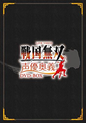 ライブビデオ 戦国無双 声優奥義 DVD-BOX 豪華版