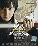 Garo: Makai No Hana (PMP Japanese Drama, 25 Eps, English Subtitles, All Region)