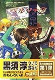 ペルソナ2罪 4コマギャグバトル 花言葉編 (少年王火の玉ゲームコミックシリーズ)