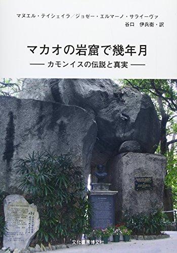 マカオの岩窟で幾年月―カモンイスの伝説と真実