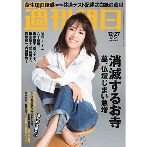 週刊朝日 2019年 12/27号 表紙画像