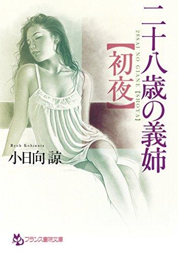 二十八歳の義姉【初夜】 (フランス書院文庫)