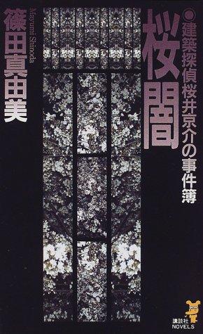 桜闇 建築探偵桜井京介の事件簿 (講談社ノベルス)