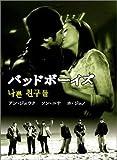 [DVD]バッド・ボーイズ DVD-BOX