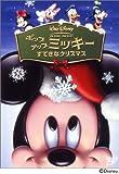 ポップアップ ミッキー すてきなクリスマス