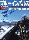ブルーインパルス第11飛行隊の軌跡―10TH ANNIVERSARY OF THE BLUE IMPULSE 1995-2005 (世界の傑作機別冊)