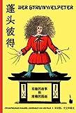 Pengtou Bide: Der Struwwelpeter  - Chinesisch
