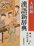 大修館漢語新辞典