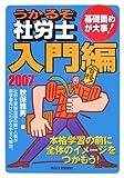 うかるぞ社労士 入門編〈2007年版〉