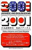 2001 Japanese and English Idioms, Carol Akiyama and Nobuo Akiyama, 0812094336